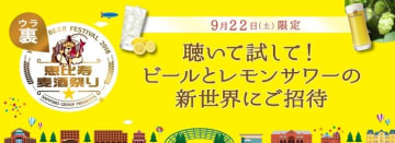 裏 恵比寿麦酒祭り 聴いて!試して!ビールとレモンサワーの新世界 サッポロビール 恵比寿麦酒祭り 2018