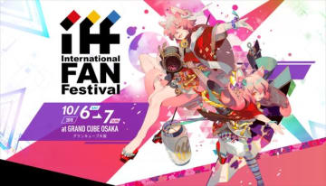 「International Fan Festival Osaka 2018 presented by Anime Revolution」(C)International FAN Festival All Rights Reserved.
