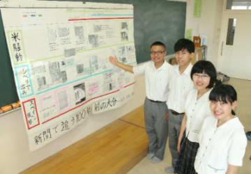 100年前の大分新聞と豊州新報を読み、大分と世界の出来事がつながっていることを学んだ大分東明高郷土史研究部。厳選した記事をまとめたポスターを作った=大分市