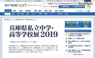 兵庫県私立中学・高等学校展2019