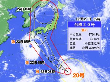 21日午後3時の台風20号の位置と進路予想。