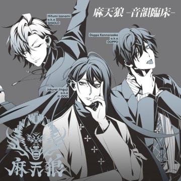 シンジュク・ディビジョン「麻天狼(マテンロウ)」(C)King Record Co., Ltd. All rights reserved