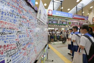 金足農ナインへのメッセージで埋め尽くされたボード=22日午前、JR秋田駅