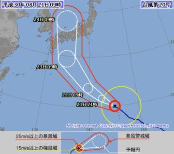 台風20号の経路予想図(気象庁ホームページから)=8月21日午前9時現在