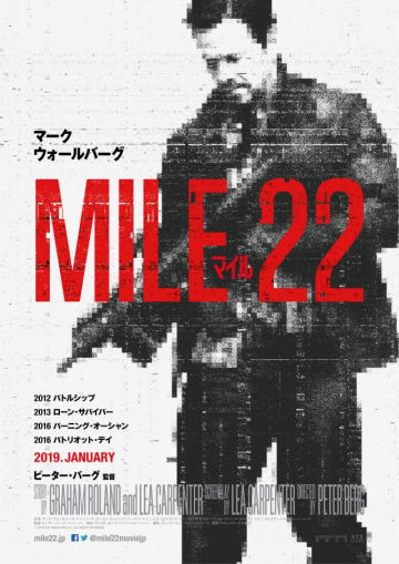 『マイル22』ティザービジュアル - (C) MMXVIII STX Productions, LLC. All Rights Reserved.
