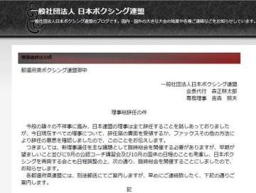 連盟公式サイトに掲載された文書のキャプチャ