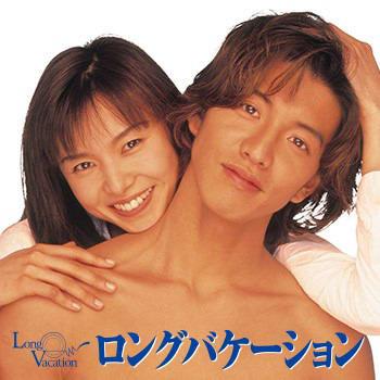ドラマ「ロングバケーション」のビジュアル(C)1996 フジテレビ