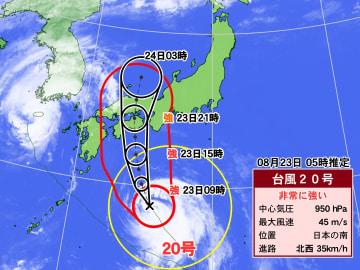 台風20号の23日午前5時の推定位置と24時間進路予想。