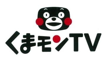 くまモンTVのロゴマーク(県提供)