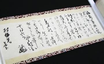 文末に花押が記された坂本龍馬の書簡の原本