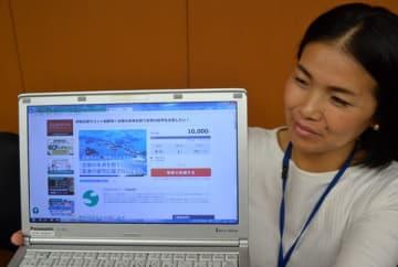 【留学生への奨学金の原資をクラウドファンディングで募る志摩市のサイト=市役所で】