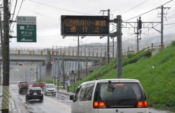 国道135号の通行止めを知らせる電光掲示板=23日正午、小田原市南町