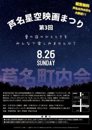 「第3回芦名星空映画まつり」のポスター