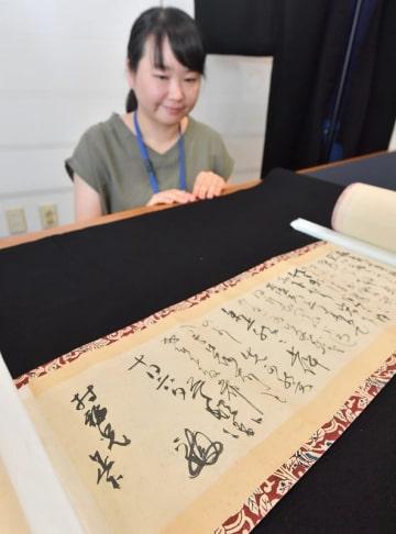 坂本龍馬が福井藩士の村田氏寿に宛てた花押入りの書簡=8月23日、福井県庁