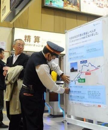 箱根山の噴火警報解除 立ち入り規制は継続半年ぶり