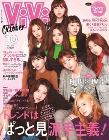 「TWICE」が表紙を飾った女性ファッション誌「ViVi」10月号の表紙