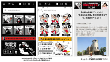 Android OS向けNAVITIMEトップ画面とキャンペーン専用サイト画面