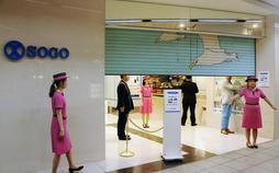 台風に備えて早めに閉店したそごう神戸店=神戸市中央区小野柄通8(撮影・綱嶋葉名)
