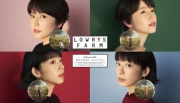 ファッションブランド「LOWRYS FARM」のメインビジュアル