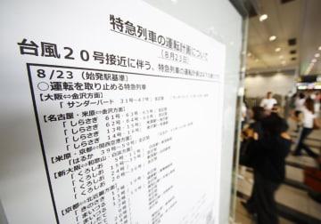 台風20号の影響で、列車の運休などを知らせる張り紙=23日午後、JR大阪駅