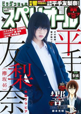 「ビッグコミックスペリオール」18号の表紙に登場した「欅坂46」の平手友梨奈さん