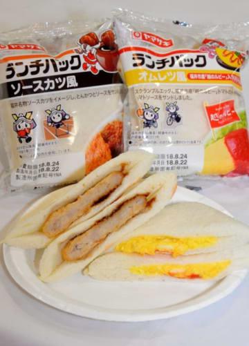 ソースカツ風と越のルビーを使ったオムレツ風の山崎製パン「ランチパック」