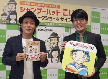 コミック本を初出版したシャンプーハットこいで(左)とアシスタントの蛙亭中野=大阪市天王寺区の旭屋書店天王寺MIO店