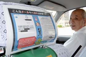 詐欺被害の周知を図る車内広告