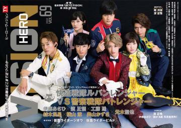 「HERO VISION VOL.69」(東京ニュース通信社刊) 表紙