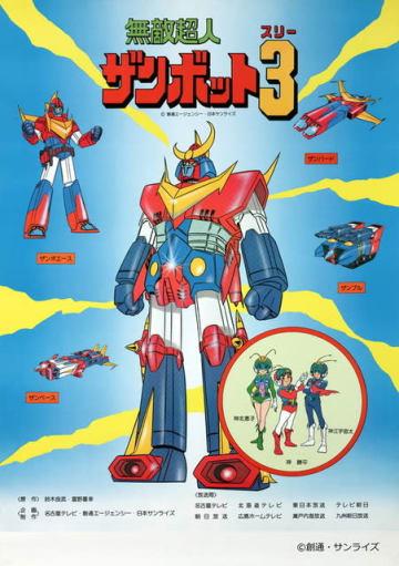 「無敵超人ザンボット3 Blu-ray BOX」