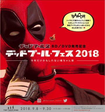 「デッドプール・フェス2018 ~今年だけかもしれない俺ちゃん祭~」(C) Fox. TM & (C) 2018 Marvel. (C) 2018 Marvel.