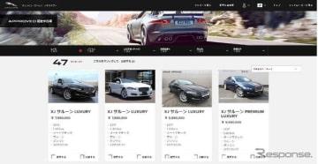 オンライン・セールス・アドバイザーに認定中古車を追加(サイトのサイン参考画像)