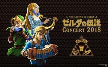 「ゼルダの伝説コンサート2018」の最終公演がニコ生で生中継決定!オリジナルグッズ情報も公開に