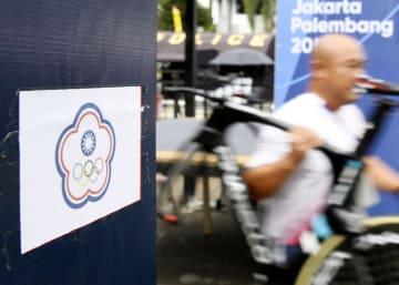 自転車競技会場のスタートゲートに貼り付けられた台湾のオリンピック委員会旗(左)=24日、スバン(共同)