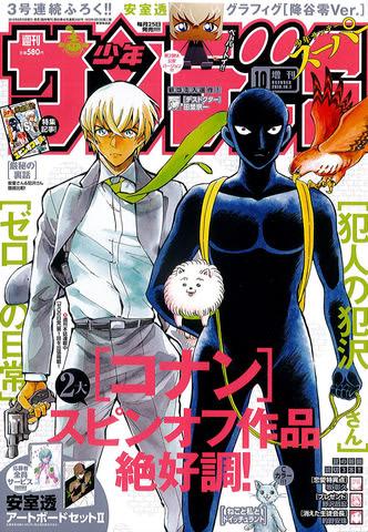 「名探偵コナン ゼロの日常」の第1話が復刻掲載されたマンガ誌「サンデーS」10月号