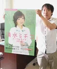 清水ミチコトーク&ライブのPRポスター
