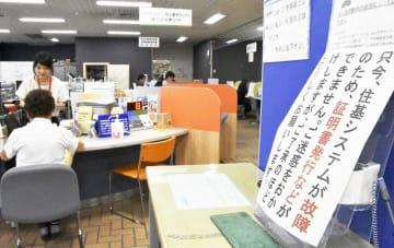 システム障害で証明書の発行ができなくなっている窓口=7月23日午前、福井県坂井市役所丸岡支所