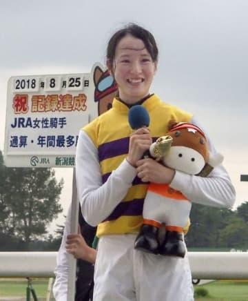 女性騎手最多勝利記録を更新し、笑みを見せながらファンにあいさつする藤田菜七子騎手=新潟競馬場
