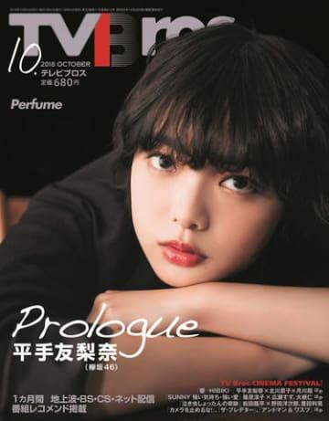 雑誌「TV Bros.」10月号の表紙を飾った「欅坂46」の平手友梨奈さん