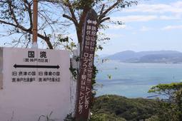 旗振山の山頂にある旧五国の摂津と播磨の国境を示す看板。播磨灘、大阪湾を一望できる絶景スポットだ