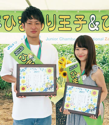 山田眞由さん(右)、岡部恭太さん=座間青年会議所提供