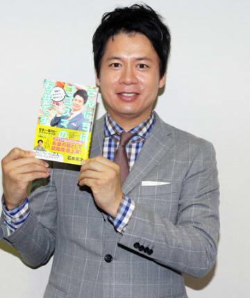 初めての書籍「こんにちは、ゴゴスマの石井です」を手にするCBCテレビの石井亮次アナウンサー
