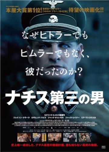 ポスタービジュアル - (C)LEGENDE FILMS - RED CROWN PRODUCTIO NS - MARS FILMS - FRANCE 2 CINEMA - CARMEL - C2M PRODUCTIONS - HHHH LIMITED - NEXUS FACTORY - BNPP ARIBAS FORTIS FILM FINANCE.