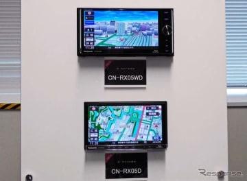 2DINモデルの最上位機「RX05」。上がワイド2DINの「CN-RX05WD」、下が2DINの「CN-RX05D」