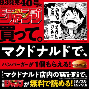 「週刊少年ジャンプ」創刊50周年とマクドナルドのコラボ企画のビジュアル (C)尾田栄一郎/集英社