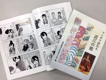 滋賀県ゆかりの能の曲目を漫画で伝える解説書