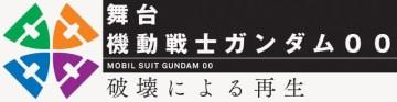 舞台『機動戦士ガンダム 00 -破壊による再生-』(C)創通・サンライズ