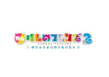 舞台「けものフレンズ」2~ゆきふるよるのけものたち~ タイトルロゴ (C)けものフレンズプロジェクト2S