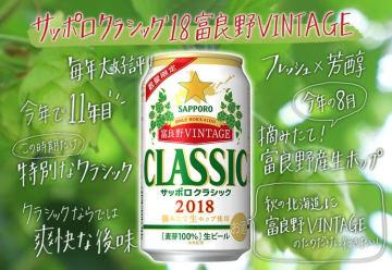 サッポロクラシック'18富良野VINTAGE ビール 北海道限定 富良野産 ホップ