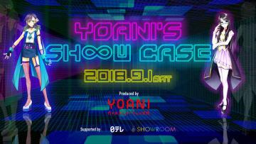 「YOANI's SH∞W CASE」